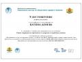 Certificate_000731_KATINA_DENEVA